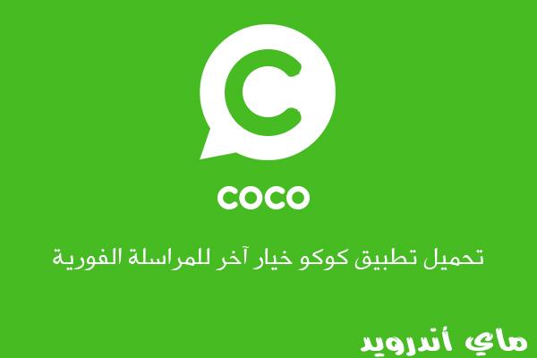 تحميل برنامج كوكو coco apk