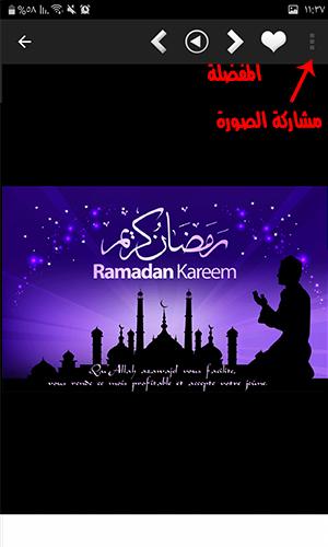 برنامج ادعية رمضان 2021