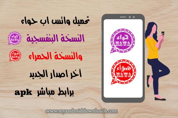 تحميل واتس اب حواء اخر اصدار الجديد HAWA WhatsApp