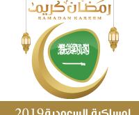 تحميل امساكية رمضان 1440 السعودية