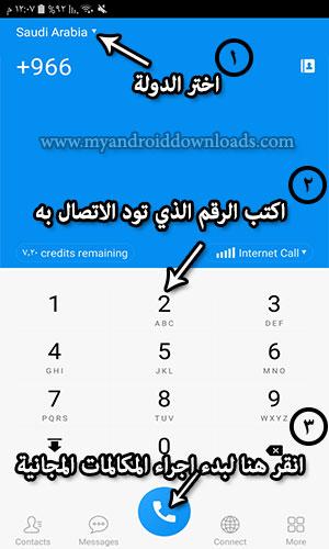 اجراء مكالمات مجانية من خلال افضل برنامج رقم امريكي للاندرويد مجاني فعال ومجرب dingtone