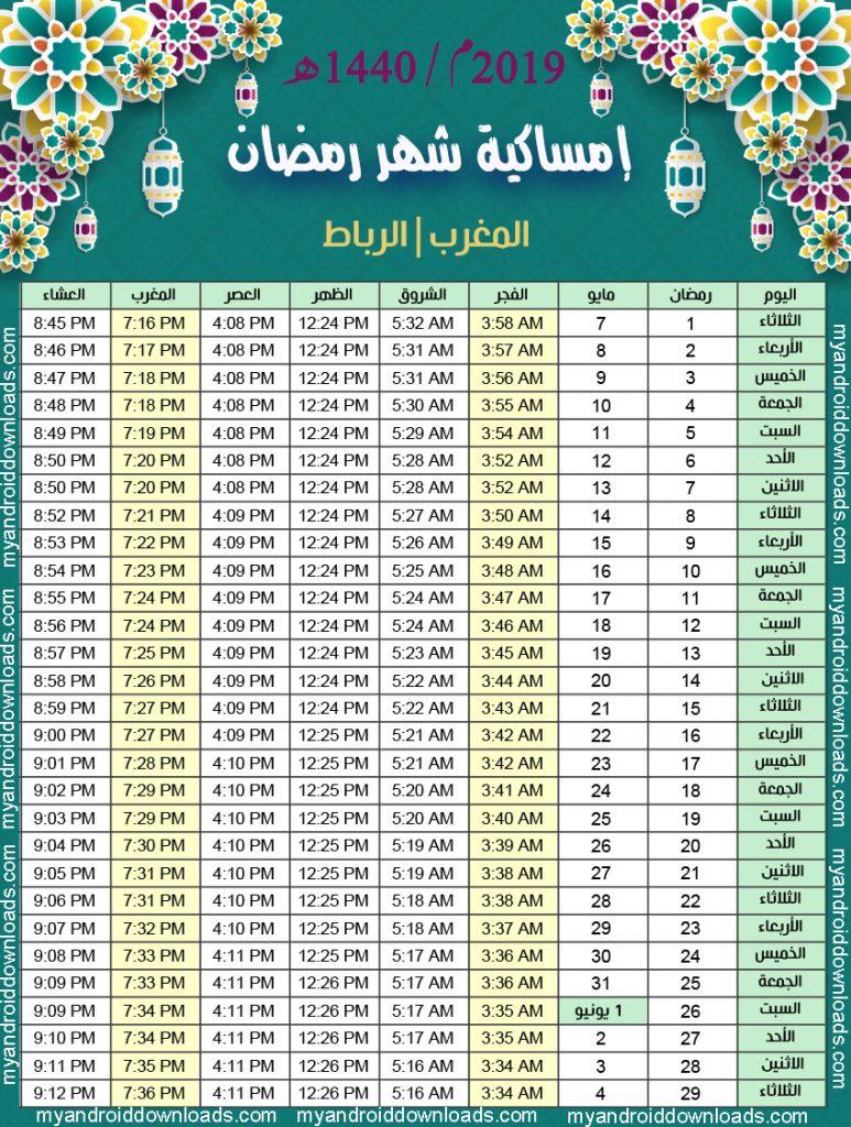 تحميل امساكية رمضان 2019 المغرب - الرباط