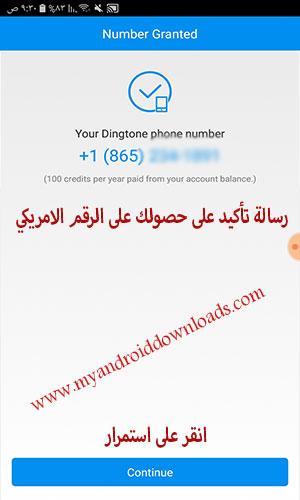 خطوات الحصول على رقم امريكي من برنامج dingtone
