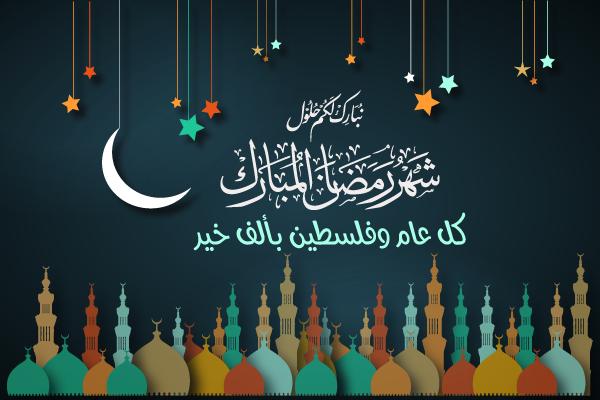 تحميل امساكية رمضان 2019 فلسطين