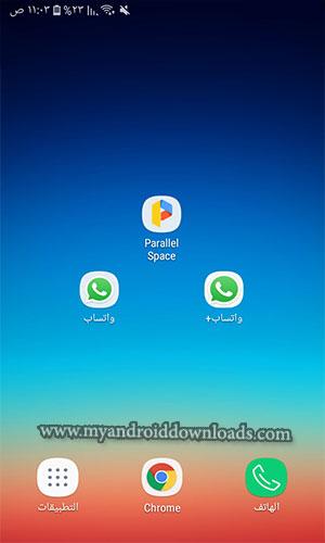 الحصول على حسابين واتساب باستخدام برنامج parallel space
