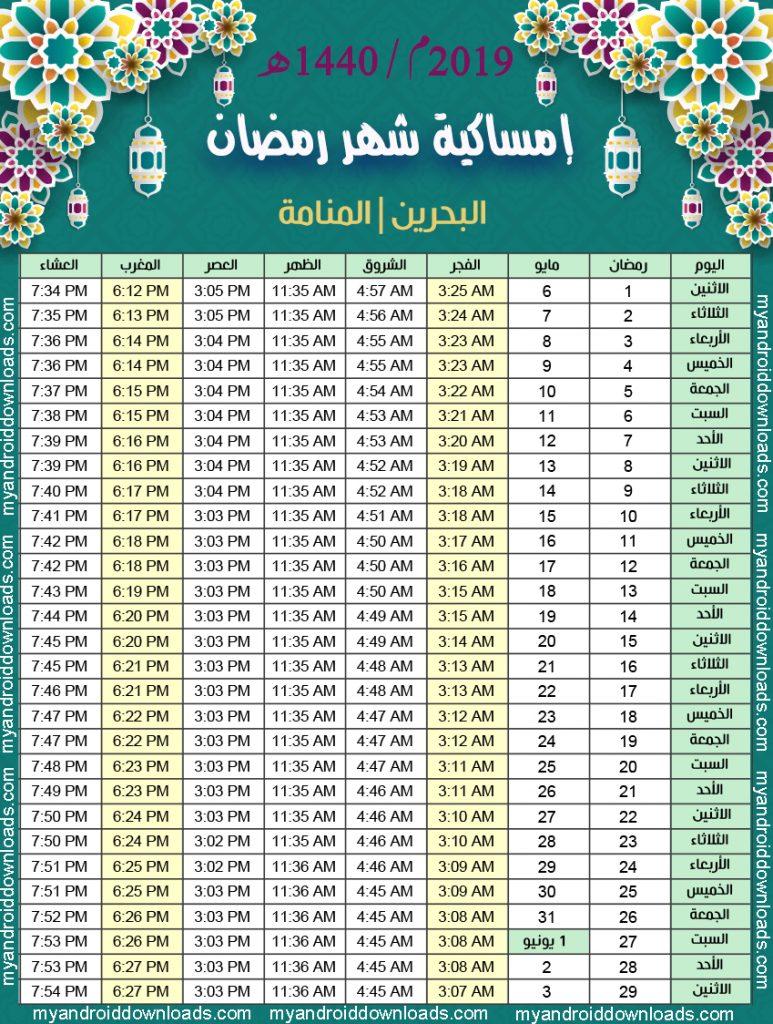 تحميل امساكية رمضان 2019 البحرين المنامة