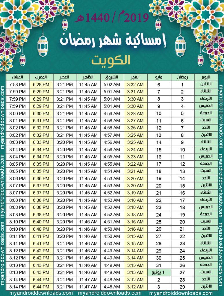 تحميل امساكية رمضان 2019 الكويت