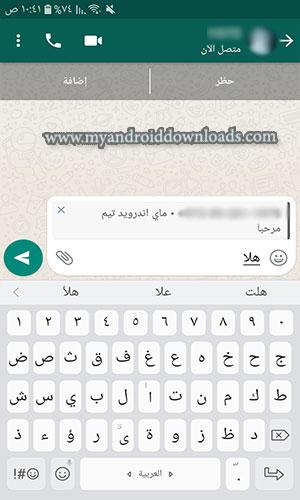 خاصية الرد الفردي في واتس اب ابو صدام الرفاعي اخر اصدار الجديد