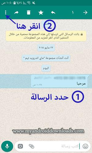 خاصية الرد الفردي في واتس اب ابو صدام الرفاعي اخر اصدار
