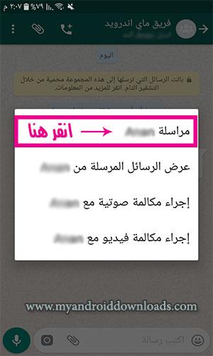 خاصية الرد الفردي في تحديث واتس اب بلس ابو عرب الجديد