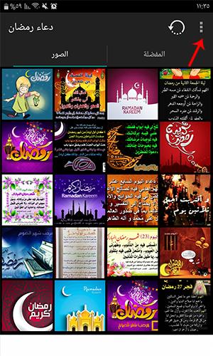 برنامج ادعية رمضان مكتوبة على الصور