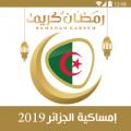 امساكية رمضان 2019 الجزائر