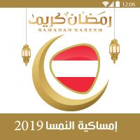 امساكية رمضان 2019 النمسا