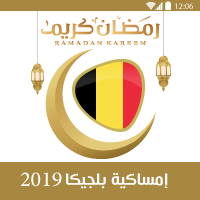 امساكية رمضان 2019 بلجيكا