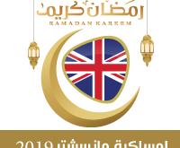 امساكية رمضان 2019 مانشستر بريطانيا Ramadan Imsakia UK