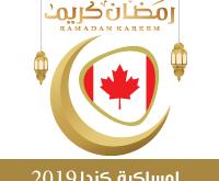 امساكية رمضان 2019 كندا