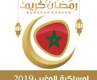 امساكية رمضان 2019 المغرب الدار البيضاء