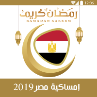 امساكية رمضان 2019 القاهرة مصر