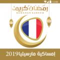 امساكية رمضان 2019 مارسيليا فرنسا Ramadan Imsakia