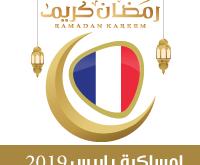 امساكية رمضان 2019 فرنسا باريس Ramadan Imsakia