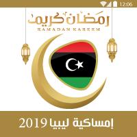 امساكية رمضان 2019 ليبيا طرابلس