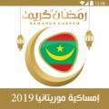 امساكية رمضان 2019 موريتانيا نواكشط