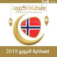 امساكية رمضان 2019 اوسلو النرويج