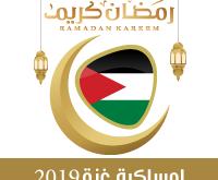 امساكية رمضان 2019 غزة فلسطين