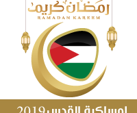 امساكية رمضان 2019 القدس فلسطين