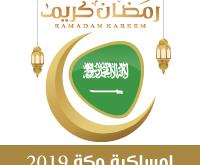امساكية رمضان 1440 مكة السعودية