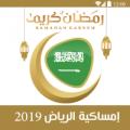 امساكية رمضان 1440 الرياض السعودية