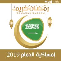 امساكية رمضان 1440 الدمام السعودية