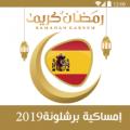 امساكية رمضان 2019 برشلونة اسبانيا Ramadan Imsakyie