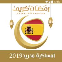امساكية رمضان 2019 مدريد اسبانيا Ramadan Imsakia