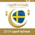 امساكية رمضان 2019 السويد ستوكهولم