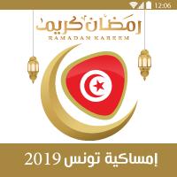 امساكية رمضان 2019 تونس