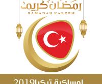 امساكية رمضان 2019 اسطنبول تركيا
