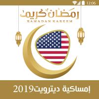 امساكية رمضان 2019 امريكا ديترويد
