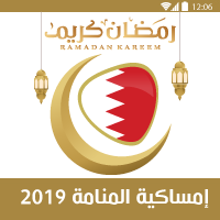 تحميل امساكية رمضان 2019 البحرين