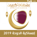 تحميل امساكية رمضان 2019 قطر