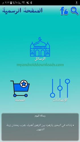 تطبيق مسجات رمضان الجديدة