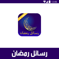 رسائل رمضان 2020 بدون نت