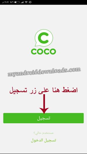 تسجيل الدخول في حساب كوكو للمرة الأولى
