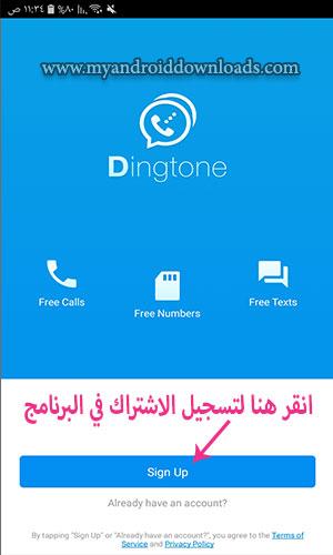 تسجيل الاشتراك في برنامج dingtone للحصول على رقم امريكي وهمي
