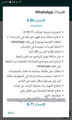 جديد واتس اب بلس ابو عرب اخر اصدار اخر تحديث