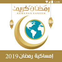 امساكية شهر رمضان 2019 جميع دول العالم