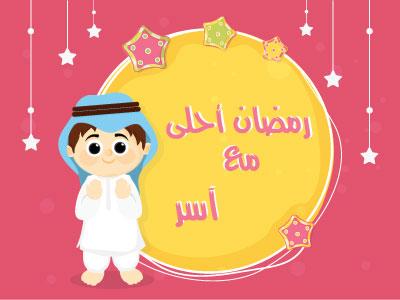 رمضان احلى مع اسر