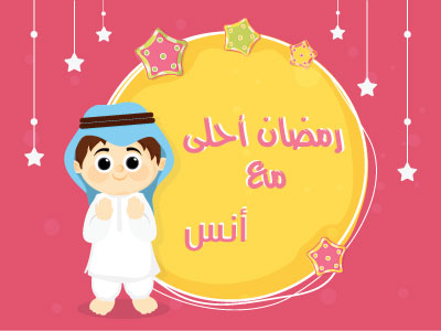 رمضان احلى مع انس
