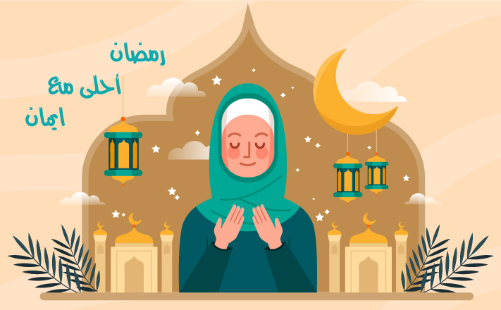 رمضان احلى مع ايمان