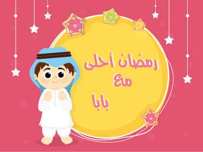 رمضان أحلى مع بابا